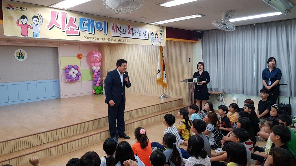 2019 4학년 시소데이(시청과 소통하는 날)