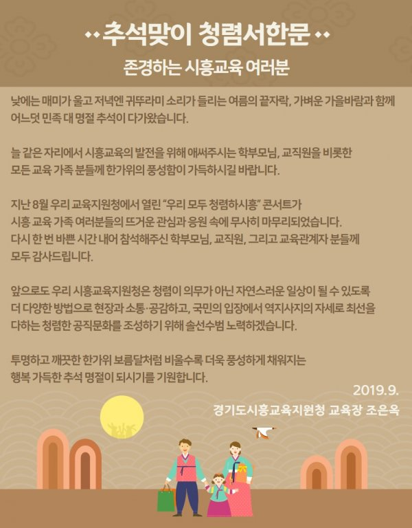 시흥교육지원청 교육장 서한문