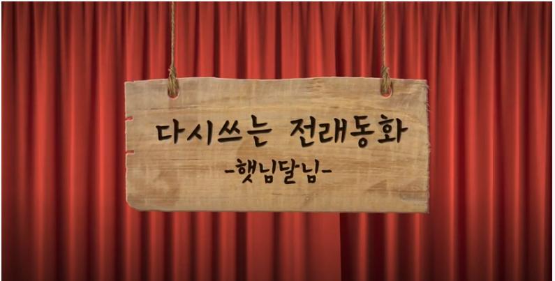 햇님달님동영상